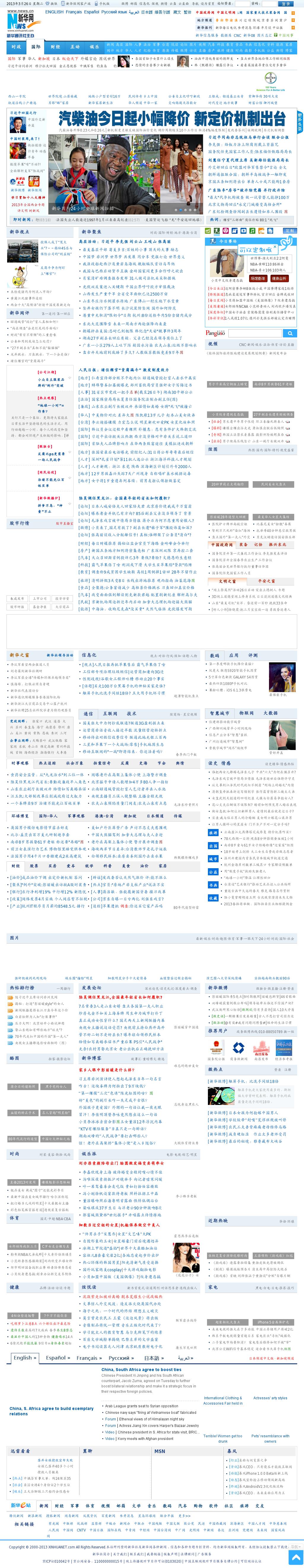 Xinhua at Tuesday March 26, 2013, 7:46 p.m. UTC