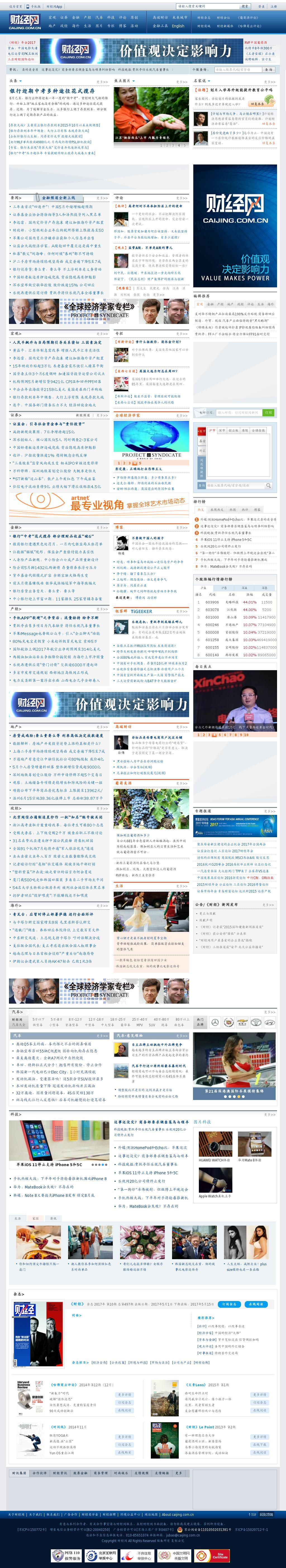 Caijing at Wednesday June 7, 2017, 5:02 p.m. UTC