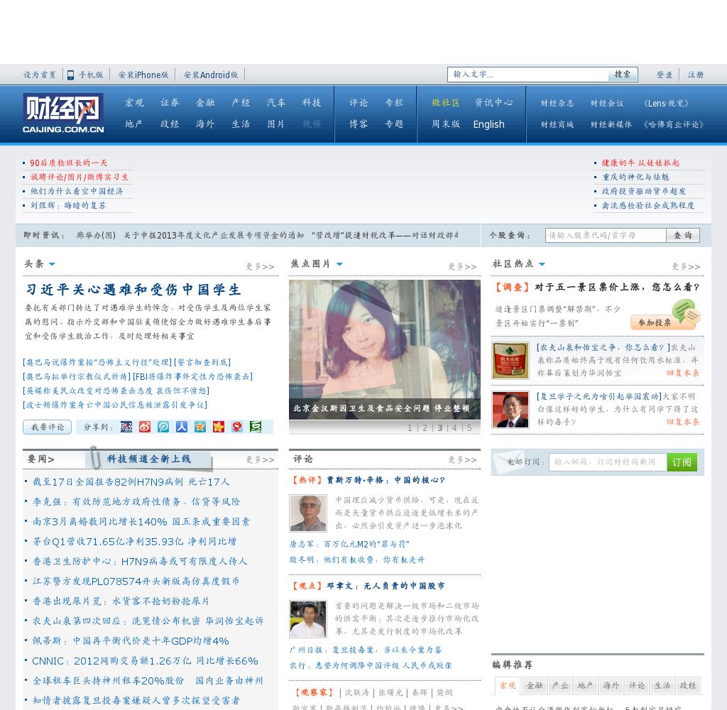 Caijing