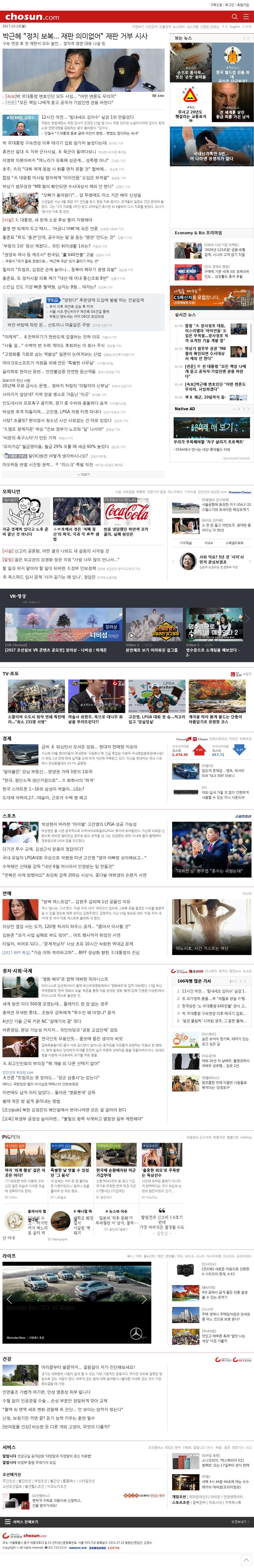 chosun.com at Monday Oct. 16, 2017, 2:01 a.m. UTC