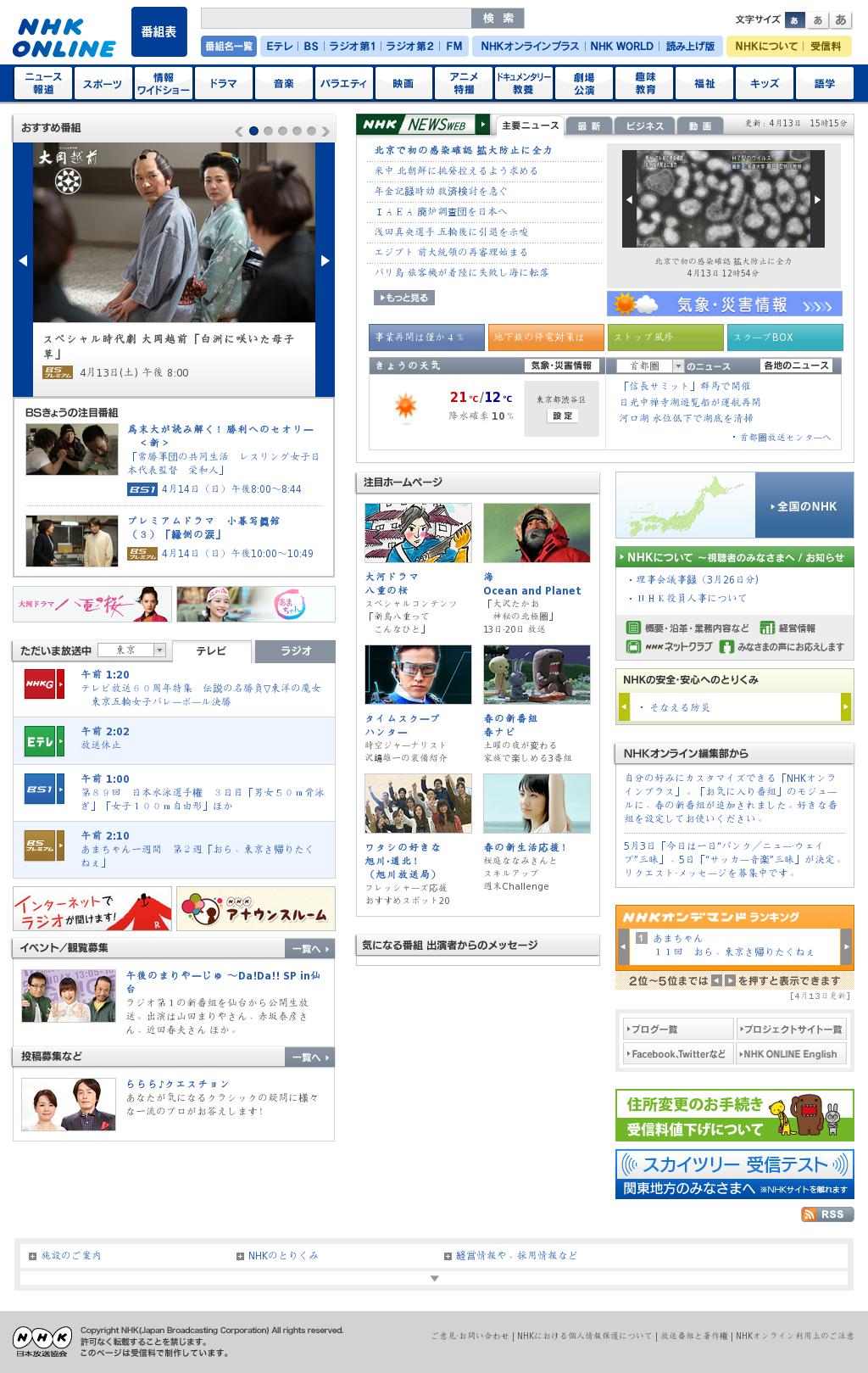 NHK Online at Saturday April 13, 2013, 5:18 p.m. UTC