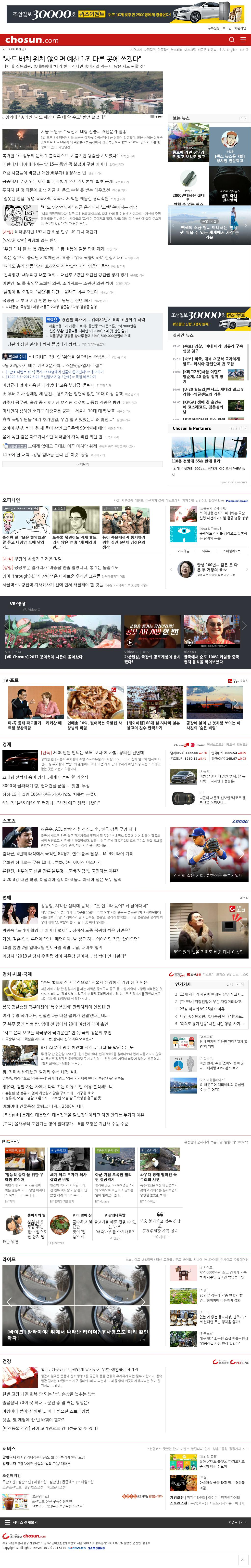 chosun.com at Thursday June 1, 2017, 4:04 p.m. UTC