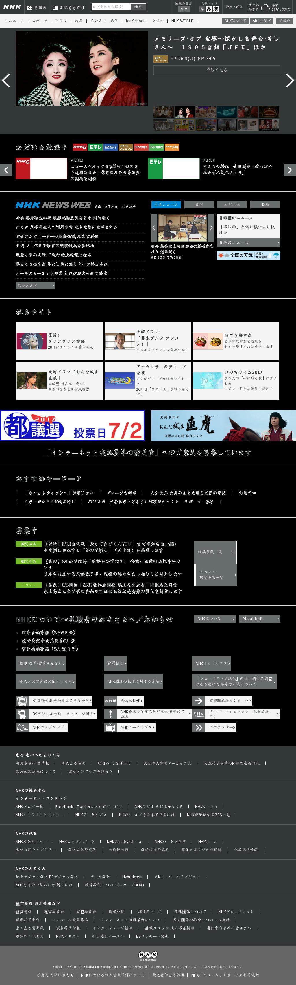 NHK Online at Monday June 26, 2017, 12:15 p.m. UTC