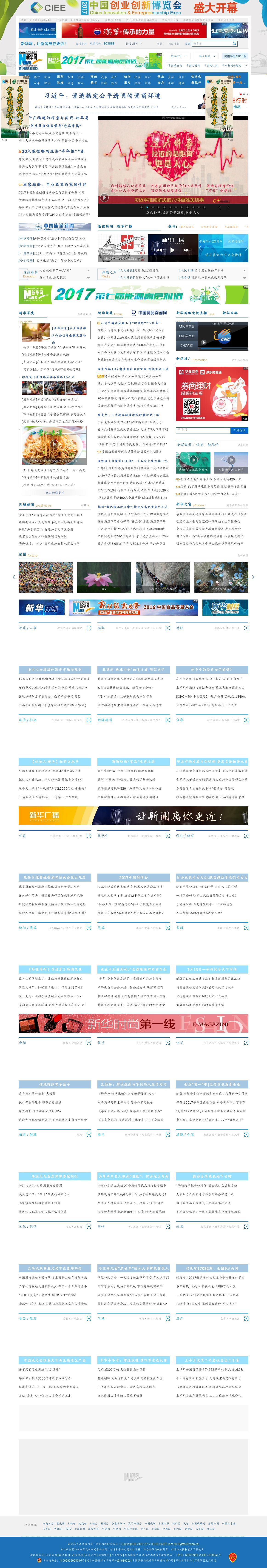 Xinhua at Monday July 17, 2017, 10:24 p.m. UTC