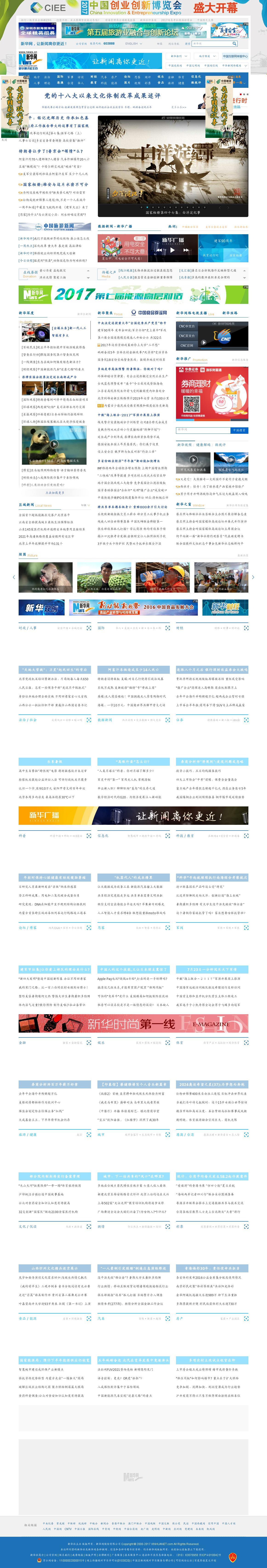 Xinhua at Monday July 24, 2017, 4:21 a.m. UTC