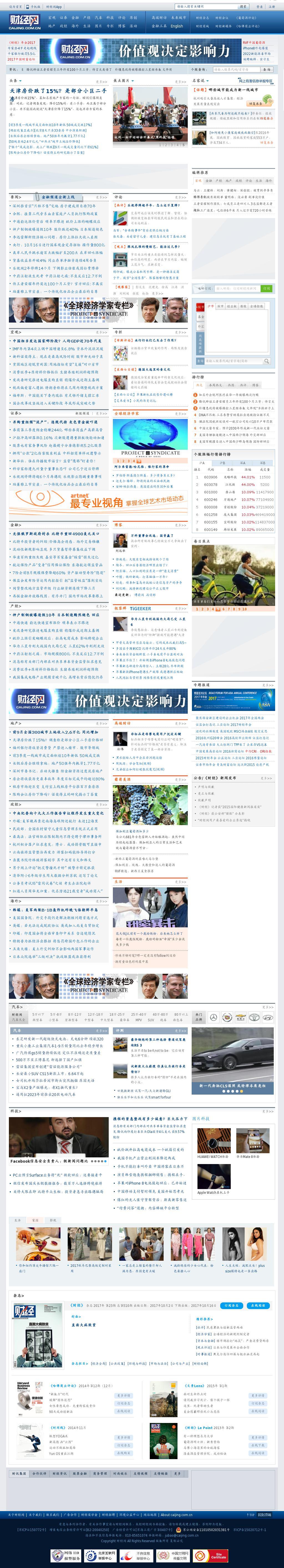 Caijing at Wednesday Oct. 11, 2017, 8 p.m. UTC