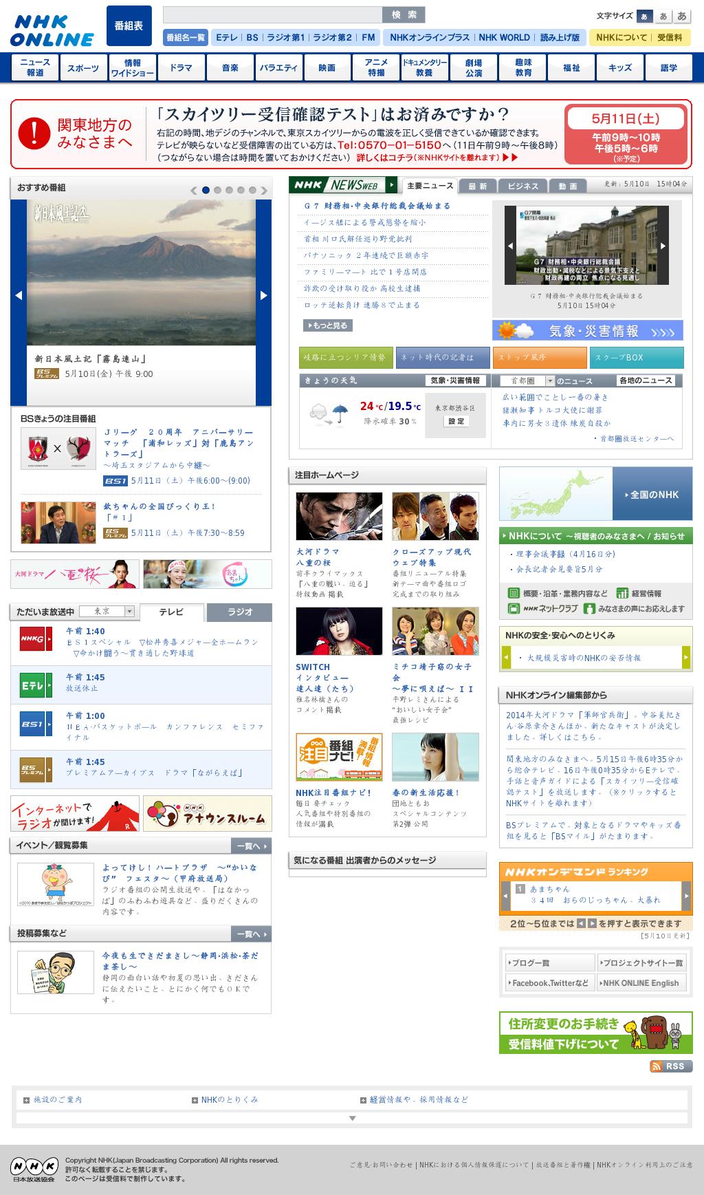 NHK Online at Friday May 10, 2013, 5:19 p.m. UTC
