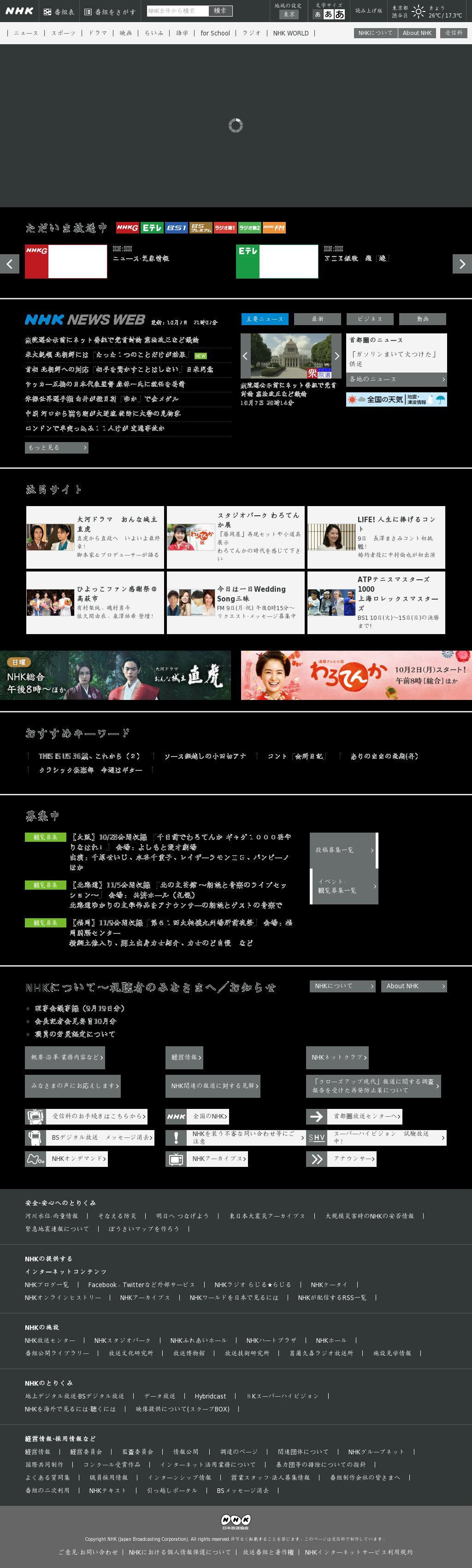 NHK Online at Saturday Oct. 7, 2017, 9:09 p.m. UTC