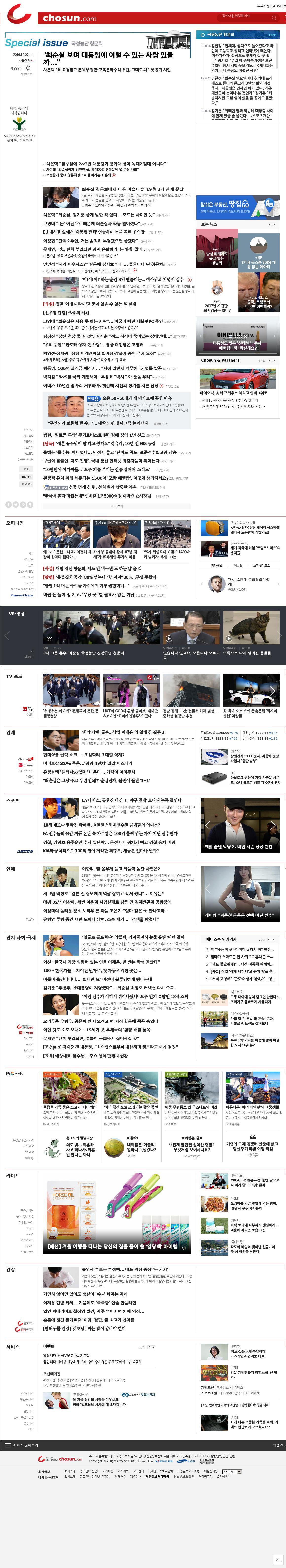 chosun.com at Wednesday Dec. 7, 2016, 12:02 p.m. UTC